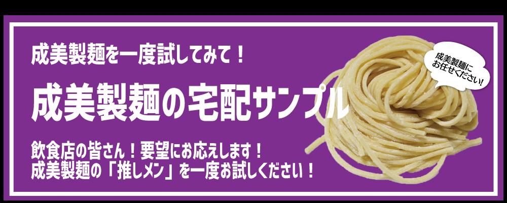 成美製麺 無料宅配サンプル